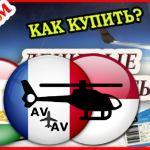 Как выгодно купить авиабилеты Мурманск – Москва?