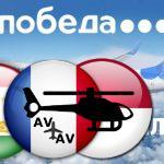 Авиабилеты Уфа - Москва